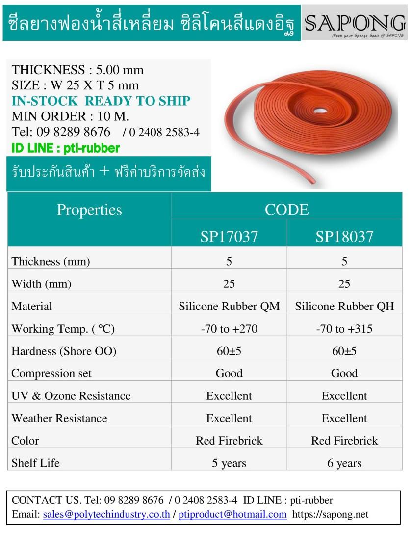 ซีลยางฟองน้ำสี่เหลี่ยมซิลิโคนสีแดงอิฐ ความหนา 5 mm SIZE W20X T5 mm