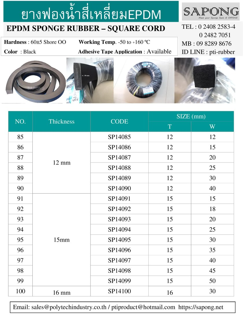 ยางฟองน้ำสี่เหลี่ยม EPDM 12 mm 15 mm 16 mm