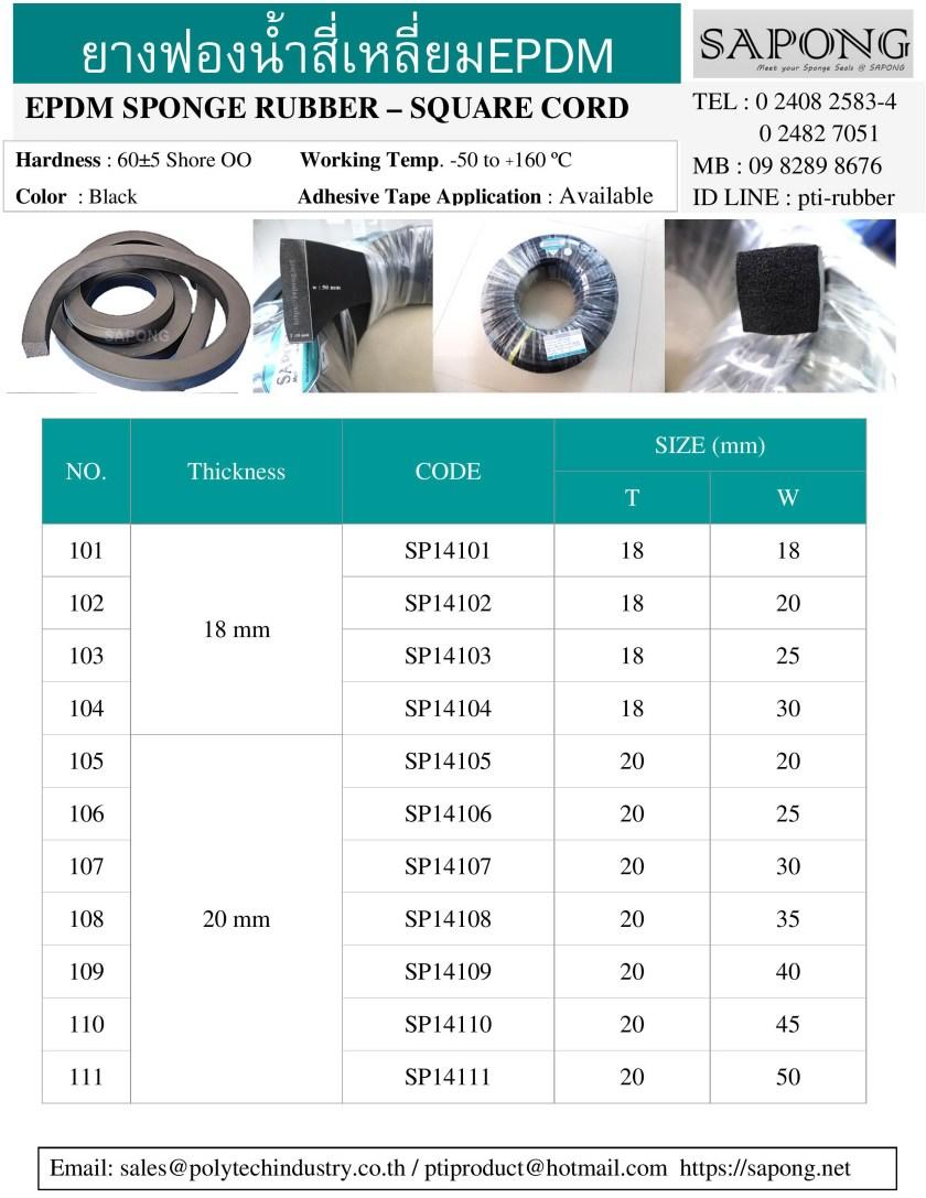 ยางฟองน้ำสี่เหลี่ยม EPDM 18 mm 20 mm