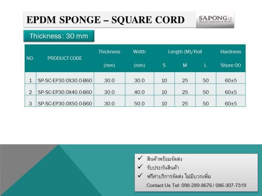 ยางฟองน้ำสี่เหลี่ยม EPDM หนา 30 mm.jpg