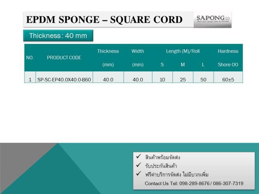 ยางฟองน้ำสี่เหลี่ยม EPDM หนา 40 mm.jpg