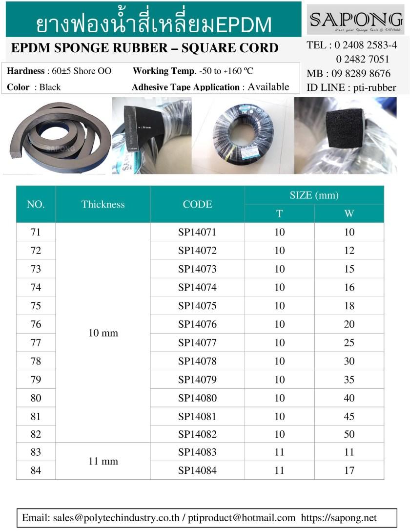 ยางฟองน้ำEPDM สี่เหลี่ยม 10 mm 11 mm