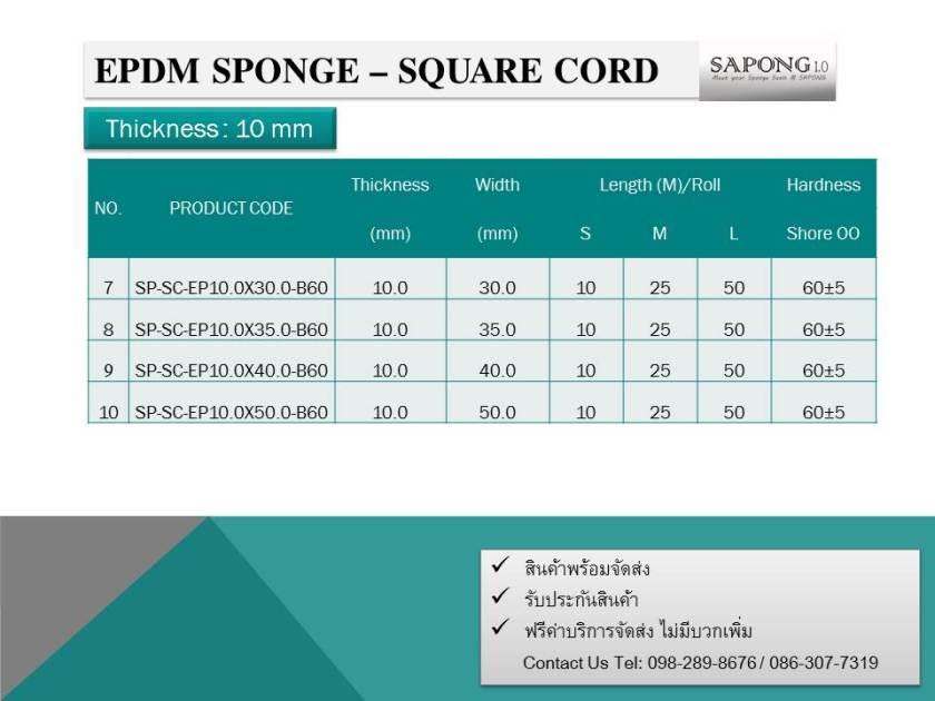 epdm-sponge-square-cord-10-mm