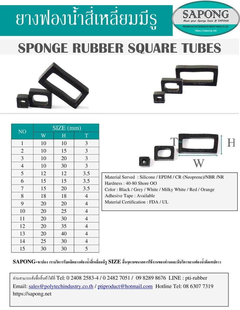 จำหน่ายยางฟองน้ำสี่เหลี่ยมมีรู Sponge Rubber Square Tube.jpg