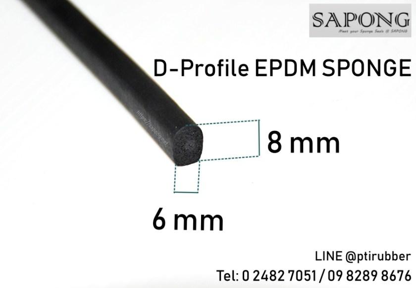 ยางฟองน้ำ D-Profile SIZE 6X8 mm