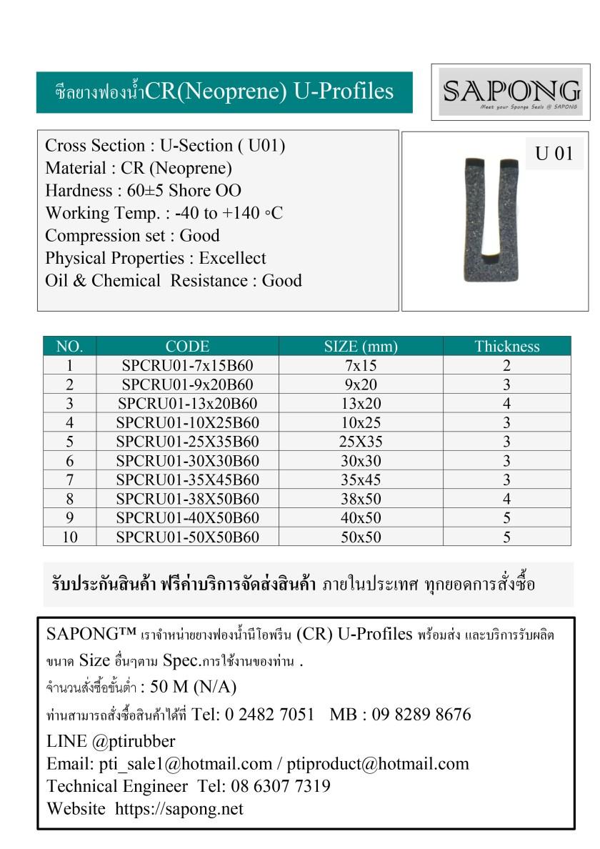 ซีลยางฟองน้ำCR(Neoprene) U-Profiles