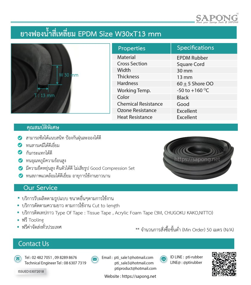 ยางฟองน้ำสี่เหลี่ยม EPDM SizeW30 x T13mm