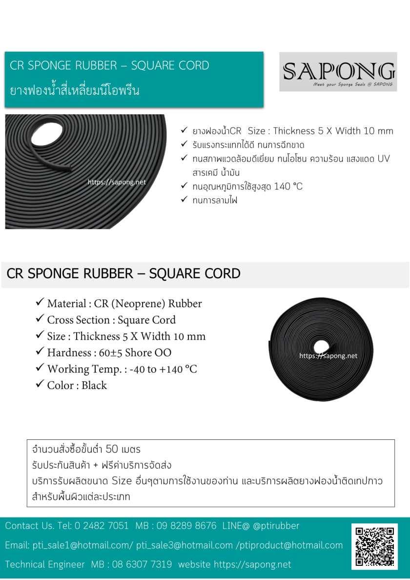 ยางฟองน้ำสี่เหลี่ยมนีโอพรีน SIZE 5 X 10 mm-1