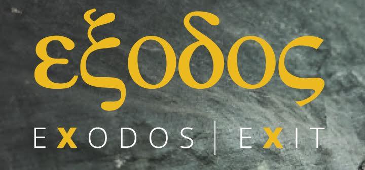Exodos. Rotte migratorie, storie di persone, arrivi, inclusione