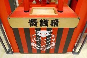 コンサドーレ神社 賽銭箱