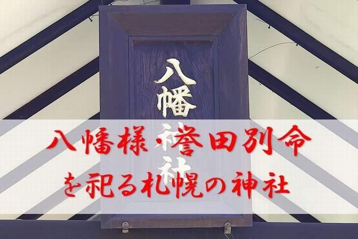 八幡神(誉田別命・神功皇后・比売神)を祀る札幌の神社