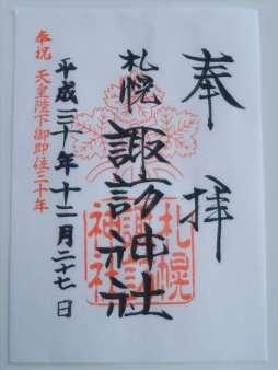 札幌 諏訪神社 御朱印