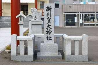新川皇大神社 社号標