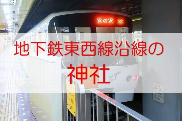 札幌 地下鉄 東西線沿線の神社