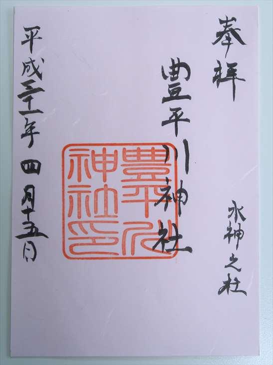 豊平川神社の御朱印