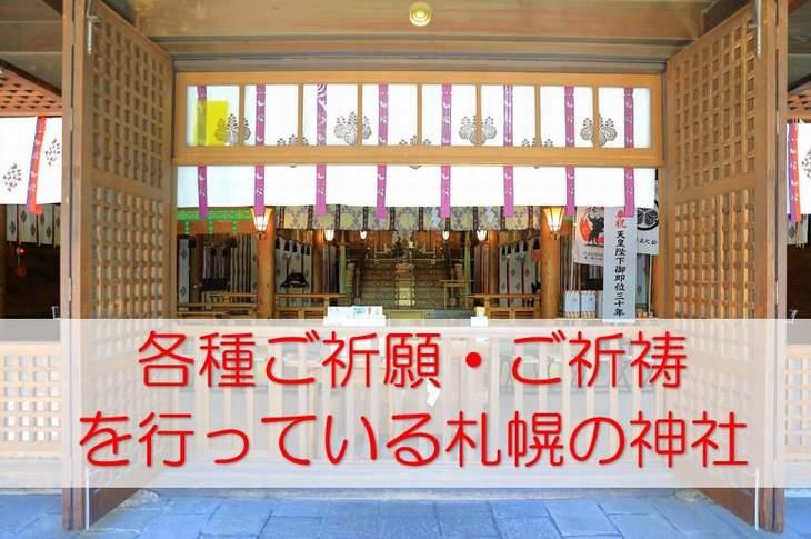 各種祈願・祈祷・詣(初宮詣・七五三詣 良縁祈願・合格祈願 等) を行っている札幌の神社