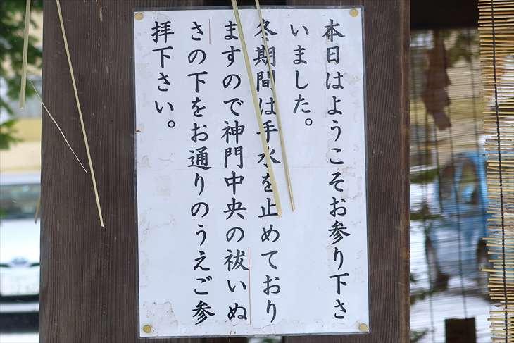 琴似神社 冬の手水舎の案内