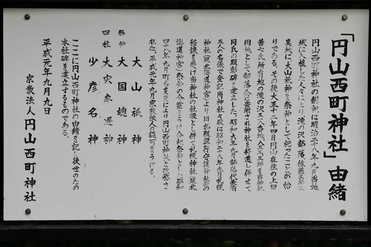 円山西町神社 由緒書
