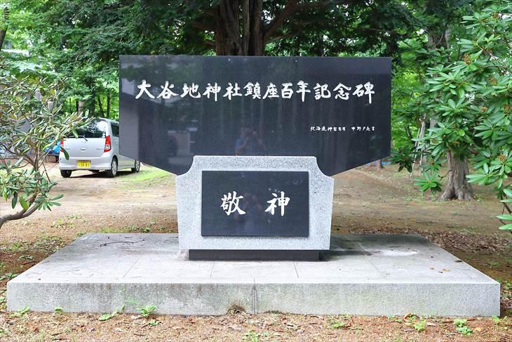 大谷地神社鎮座百年記念碑