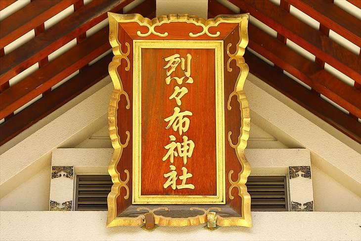 烈々布神社 社号額