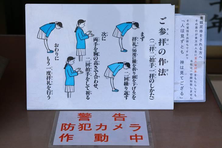 烈々布神社 参拝作法