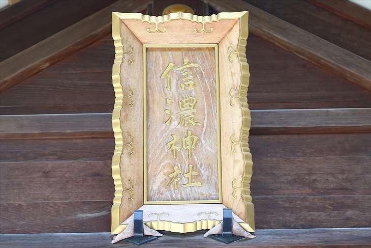 信濃神社 社号額