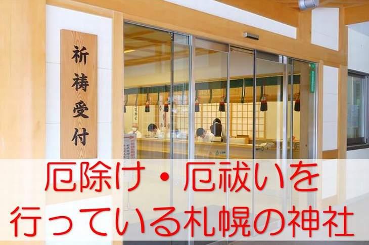 厄除け・厄祓いを行っている札幌の神社