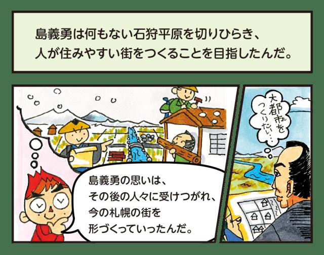 1608S_jounetsu01-06