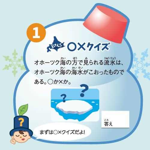 クイズ01