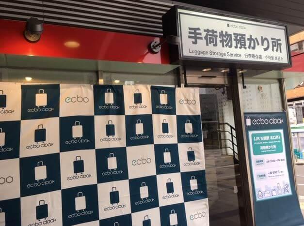 札幌駅の荷物預り「ecbo cloak(エクボクローク)」実証実験開始