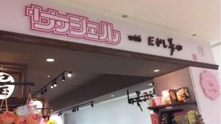 サンシェル駄菓子屋夢やコラボ