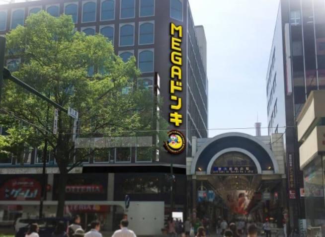 ドンキ札幌本店