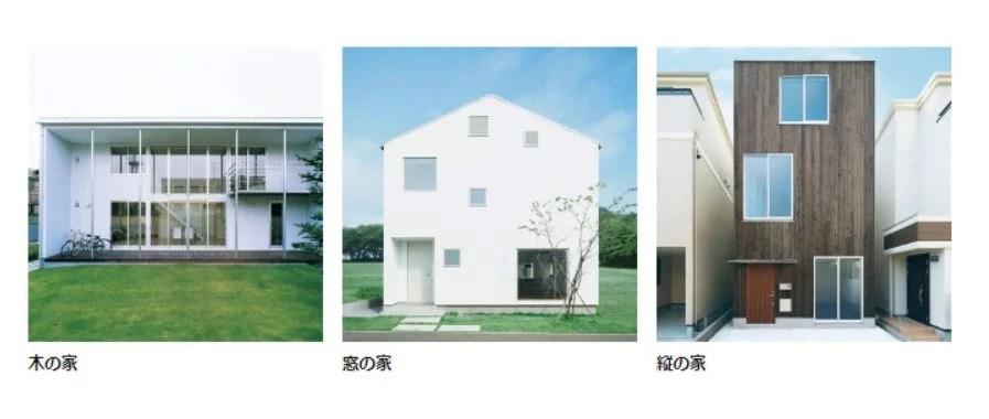 無印良品の家