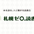札幌ゼロ読書会について
