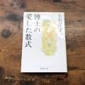小川洋子『博士の愛した数式』から学ぶ数学のロマン
