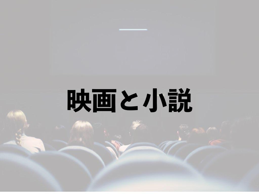 映画と小説、どっちが先か?