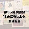第35回 読書会「本の話をしよう」@Brown Books Cafe 開催報告