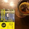 坪倉優介『記憶喪失になったぼくが見た世界』で、感覚を研ぎ澄ます