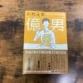 川村元気『億男』を読んで、お金と幸せについて考える