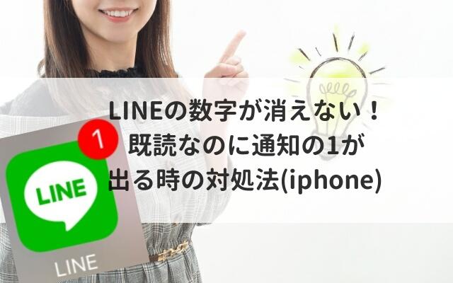 LINEの数字が消えない!既読なのに通知の1が出る時の対処法(iphone)
