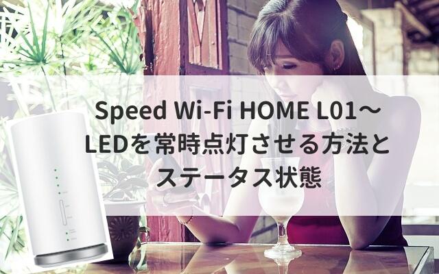 Speed Wi-Fi HOME L01~LEDを常時点灯させる方法とステータス状態