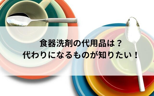 食器洗剤の代用品は何がある?今すぐ代わりになるものが知りたい!