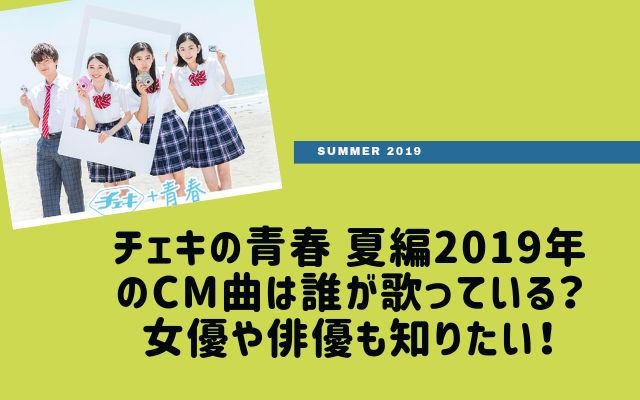 チェキの青春 夏編2019年のCM曲は誰が歌っている?女優や俳優も知りたい!