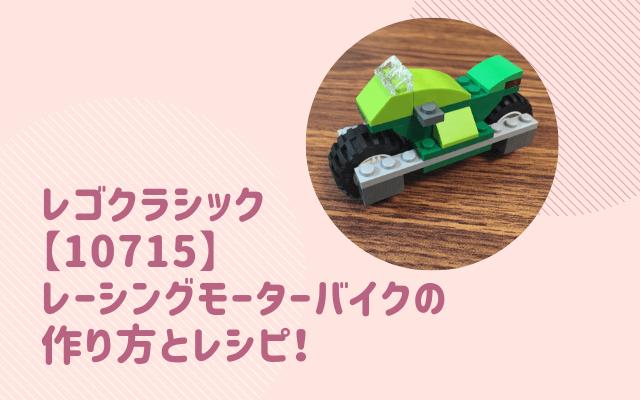 レゴクラシック【10715】レーシングモーターバイクの作り方とレシピ!