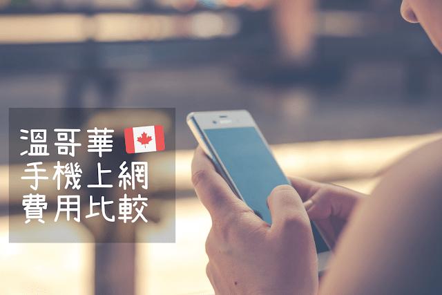 [溫哥華生活] 溫哥華手機上網費有多貴? 想念台灣的上網吃到飽方案啊!