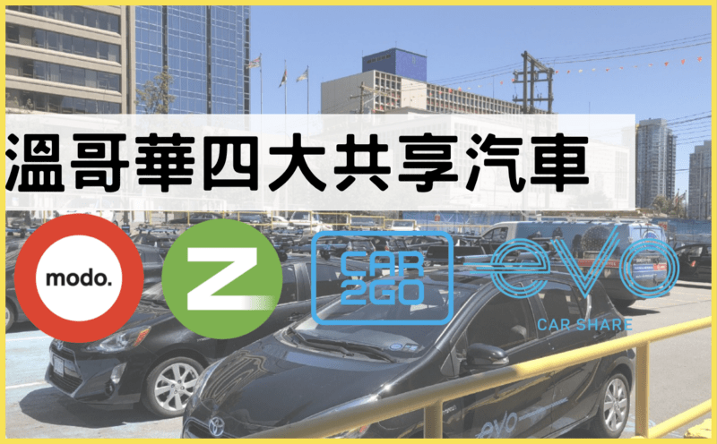 溫哥華共享汽車真的很方便 ! 四大Car share 介紹 Car2Go/Zipcar/modo/evo
