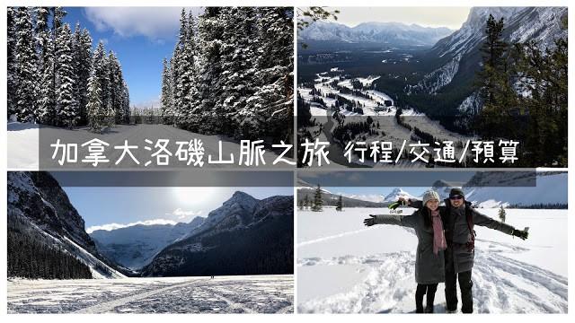 加拿大洛磯山脈自駕遊行程(1)