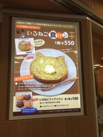 Cat-shaped bread