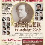 Mahler_flier 0