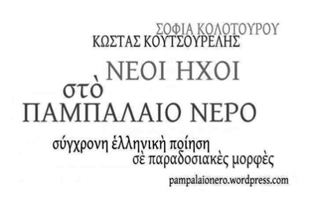 pampalaio-nero-1c